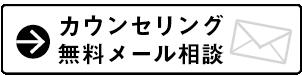 メンズサロンGOGO/福井のメンズ脱毛ならお任せ!