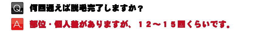 メンズサロンGOGOのよくあるご質問2