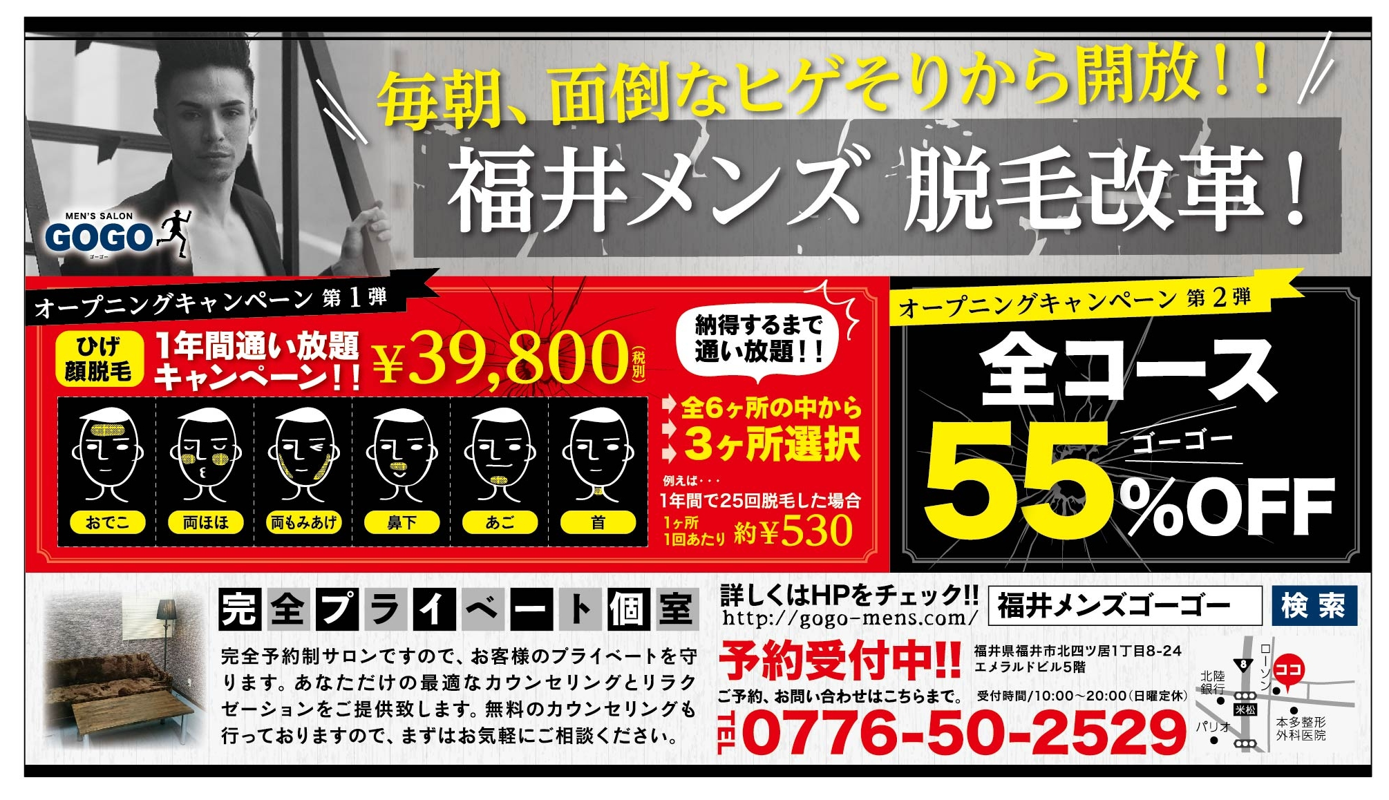 福井メンズ脱毛改革!毎朝面倒なヒゲそりから解放!