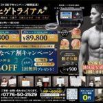 メンズGOGO12月のキャンペーン